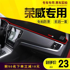 荣威RX5汽车<span class=H>用品</span>装饰i6内饰RX3中控仪表台防晒遮光避光垫遮阳隔热