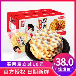 【海玉】山西特产石头饼零食1000g