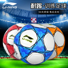 Li Ning Football Leather Feeling Children's Football Fifth Ball No. 4 Football Wear-resistant PU Competition Training No. 3 Football