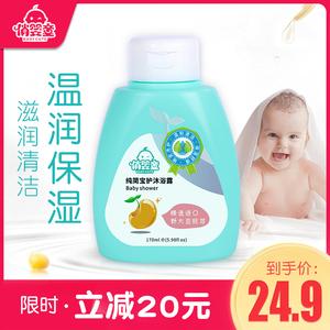 俏婴童婴儿沐浴露洗泡泡幼儿宝宝专用新生儿洗发沐浴儿童小孩洗护