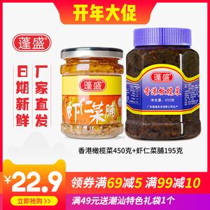 领3元券购买蓬盛下饭菜2瓶组合 香港橄榄菜450g虾仁菜脯广东潮汕特产腌制咸菜