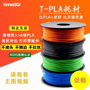 3D打印机<span class=H>耗材</span>T-PLA材料 高抗冲击性 强韧性1kg 1.75mm进口原料