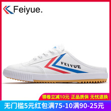 Leap Semi-slipper Canvas Shoes for Men and Women Feiyue Classic Lovers Leisure Shoes
