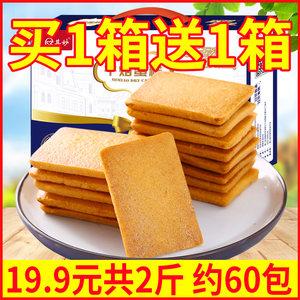 其妙鸡蛋<span class=H>煎饼</span>早餐饼干整箱批零食小吃休闲食品代餐小饼干小包装¡£