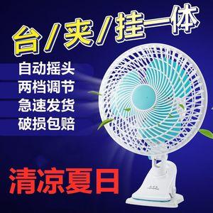 韩版多功能迷你小<span class=H>风扇</span>台式扇摇摆寝室固定夹扇创意时尚夏季个性