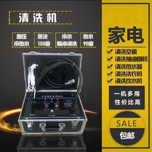 高温高压冷热水家电清洗设备空调冰箱大功率<span class=H>油烟机</span>坚固循环清洗