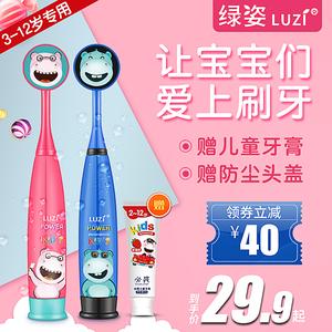 绿姿儿童软毛电动牙刷3-12岁送牙膏