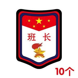卫生劳动小学生臂章学习委员标志袖章值日生牌少先队文娱臂章