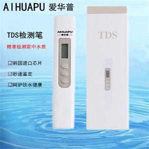 <span class=H>爱华普</span>TDS水质检测笔测水质 自来水 饮用水监测仪器<span class=H>测试笔</span>检测器