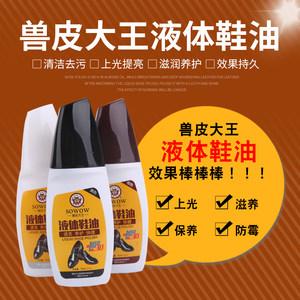液体<span class=H>鞋油</span>男女黑色无色真皮皮鞋保养护理油神擦鞋器刷通用清洁