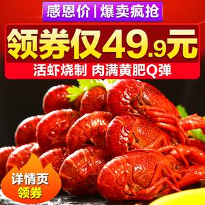 领20元券购买【抢 49.9元】麻辣小龙虾即熟食鲜活香辣味中虾3-5钱
