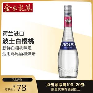 波士酸樱桃味<span class=H>力娇酒</span> 波士白樱桃 Bols Kirsch Liqueur 鸡尾酒洋酒