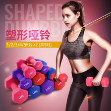 Dumbbell Lady Fitness Household Equipment A pair of beginners 5kg 3kg weightlifting Yaling boys and children small dumbbells