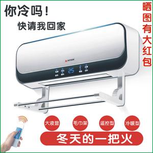 家用<span class=H>暖风</span>机壁挂式立式移动浴室小空调冷暖两用电热<span class=H>取暖器</span>速热静音
