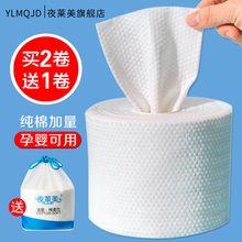 Disposable washcloth thickened pure cotton facial towel beauty salon towel towel household facial towel paper reel type