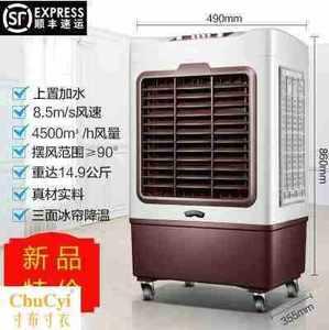 单冷型空调制冷机水冷空凋条扇冷风加冰块生活电器风扇家用