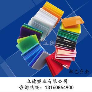 彩色透明 亚克力色<span class=H>板</span> 色卡 样品 有机玻璃 PMMA <span class=H>板</span>材定制色卡一串