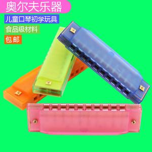 包邮盒装 奥尔夫<span class=H>乐器</span> 儿童口琴 彩色<span class=H>玩具</span>口琴 培养乐感 送乐谱