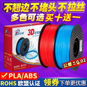 兰博适用 3D打印<span class=H>耗材</span> PLA ABS  1.75mm 线条打印笔 3D打印机 材料