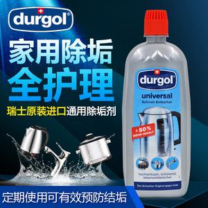 【莱茵国际】瑞士进口德瑞格Durgol厨房电器除垢液电热水壶除钙剂