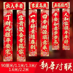 2018年狗年春节新年装饰用品过年<span class=H>对联</span>春联厂家批发包邮农村大门贴