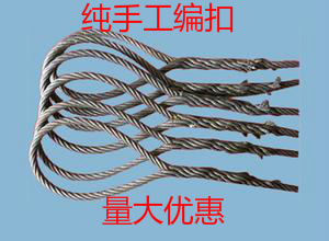钢丝绳吊索具/<span class=H>起重</span><span class=H>工具</span>/插编钢丝绳/纯手工钢丝绳穿扣/钢丝绳扁头