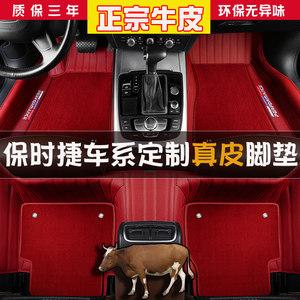 保时捷新卡宴macan帕拉梅拉911卡曼博克斯特全包围真皮汽车脚垫3D