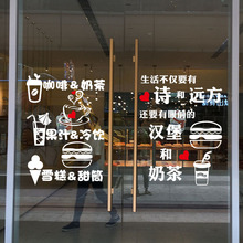 Hamburg Shop Wall Sticker Fast Food Shop Wall Decoration Sticker Cold Drink Fried Chicken and Milk Tea Shop Individual Window Glass Door Sticker