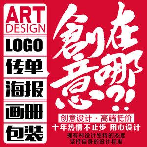 传单设计平面包装彩页宣传册广告logo画册喷绘排版易拉宝美工包月