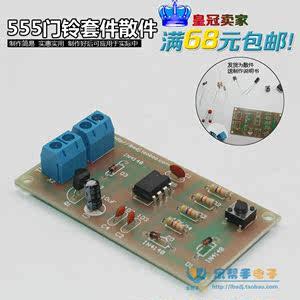电路<span class=H>门铃</span>数字音乐套件套件散件电子小套件diy套件ne555脉冲发生器