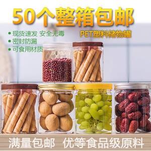 透明塑料瓶<span class=H>食品罐</span>家用厨房收纳小盒子坚果密封罐子蜜饯包装瓶批发