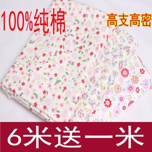 纯棉布料斜纹全棉面料田园小碎花布宝宝儿童床品面料