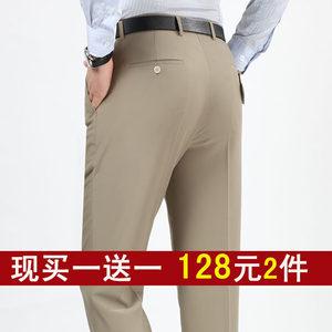 2019桑蚕丝<span class=H>西裤</span>男中年商务休闲男裤夏季男士直筒薄款上班西装长裤