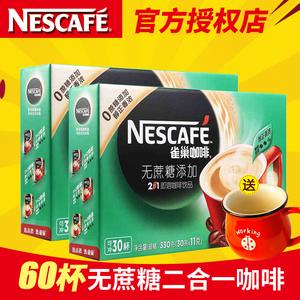 送杯 Nestle雀巢<span class=H>咖啡</span> 2合1无蔗糖<span class=H>即溶</span>速溶<span class=H>咖啡</span>粉<span class=H>二合一</span> 30条装2盒