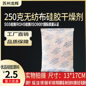 厂家直销 250克无纺布硅胶干燥剂 食品 五金电子 储物 机械防潮剂