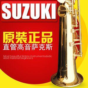 日本原装进口铃木SUZUKI乐器直管高音Bb调萨克斯风 /管 电泳漆金