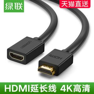 绿联HDMI延长线公对母2.0电视电脑笔记本机顶盒连接显示器投影仪4K3d加长0.5/1/2米台式主机高清信号音视频线