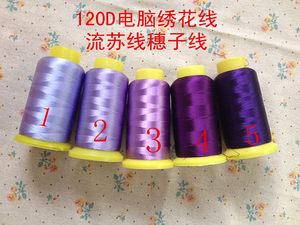 120D/2特细人造丝冰丝线高档流苏线重2000米多色电脑绣花线紫色系