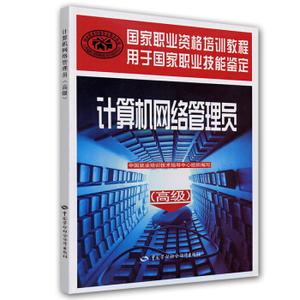 正版包邮 教材书籍<span class=H>计算机</span>网络管理员(高级)中国就业培训技术指导中心组织考试 其他资格/职称考试中国劳动出版社9787504583260