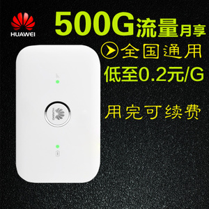 华为4G无线路由器e5573移动随身无线上网卡mifi车载wifi插卡联通电信无限上网卡宝三<span class=H>网络</span>热点笔记本终端<span class=H>设备</span>