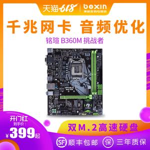 <span class=H>铭瑄</span> B360M 挑战者电脑游戏英特尔台式主板b360m支?#24535;?#20195;i5/i7<span class=H>CPU</span>