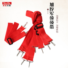 Xinbao Music 3.6CM Broad Army Drum with Red Belt, Small Drum Belt, Big Drum with Army Drum Number Accessories
