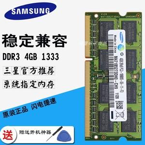 三星4G DDR3 1333MHz 4GB笔记本电脑<span class=H>内存</span>条 10600S联想笔记本<span class=H>内存</span>