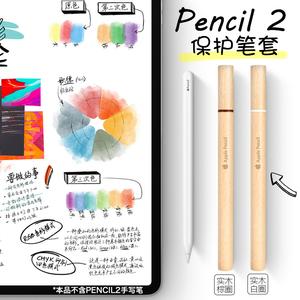 Apple Pencil 2保护套苹果笔二代木质笔套<span class=H>IPAD</span> PRO Pencil2代配件