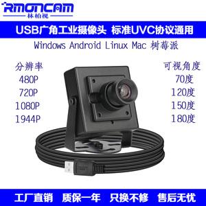 <span class=H>电脑</span>高清广角摄像头直播一体机1080p带麦克风免驱动安卓usb摄像头