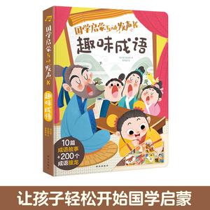 【乐乐趣旗舰店】国学启蒙互动发声书