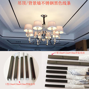 新中式吊顶黑色不锈钢线条<span class=H>装饰线</span>条 <span class=H>背景墙</span>包边条U型钛金色现代