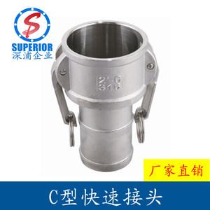 不锈钢快速<span class=H>接头</span>C型304扳把式油管水管钢丝软管快速<span class=H>接头</span>1寸2寸3寸