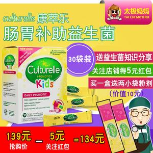 美国康翠乐宝宝益生菌粉剂康萃乐Culturelle婴儿幼儿童崔玉涛推荐