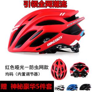 包邮自行车<span class=H>骑行</span><span class=H>头盔</span>一体超轻公路车山地男女通用款儿童装备安全帽